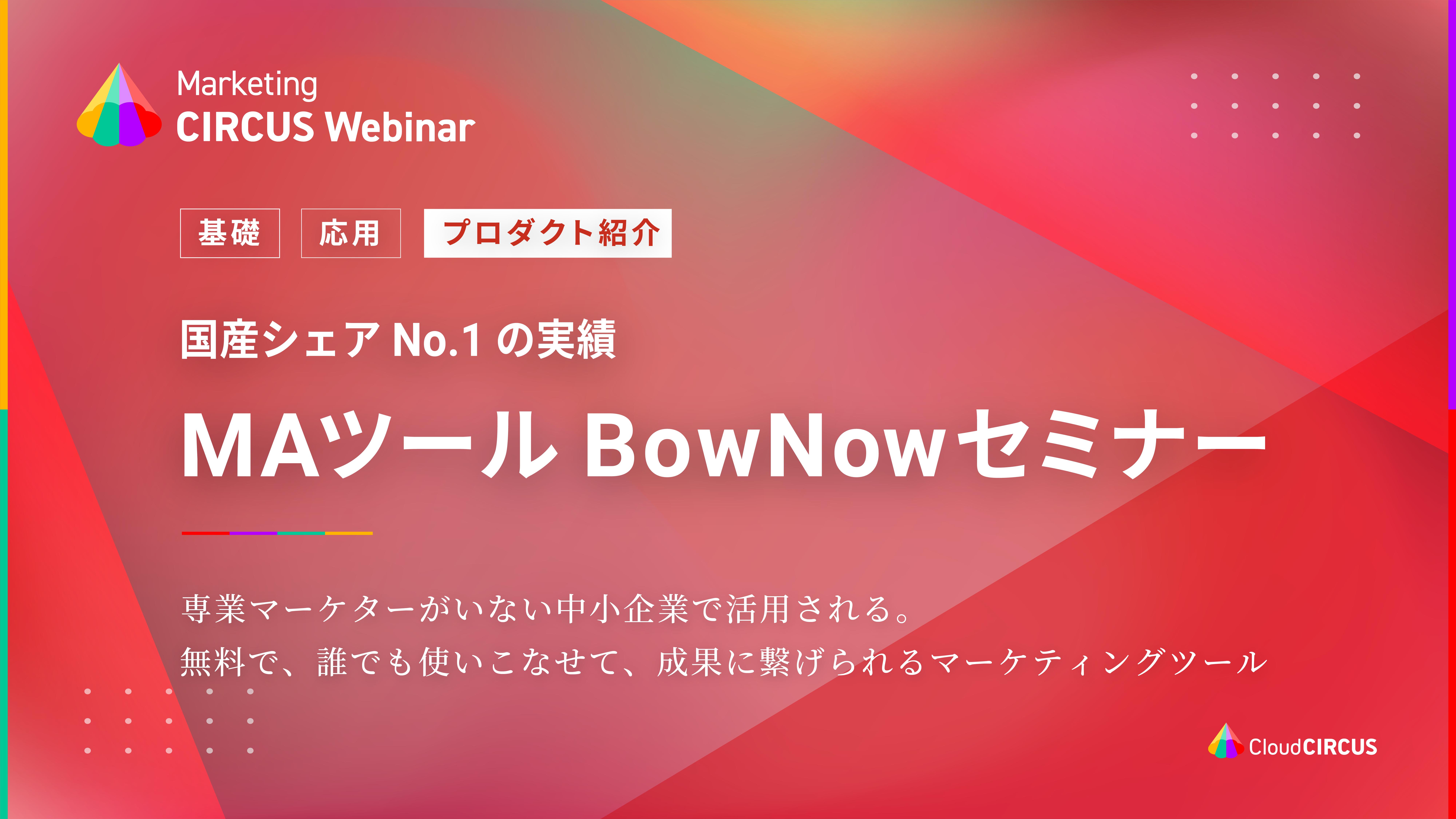 【10月21日(木)】MAツール BowNowセミナー。国産MAシェアNo.1の実績。無料で、素早く、簡単に商談創出!