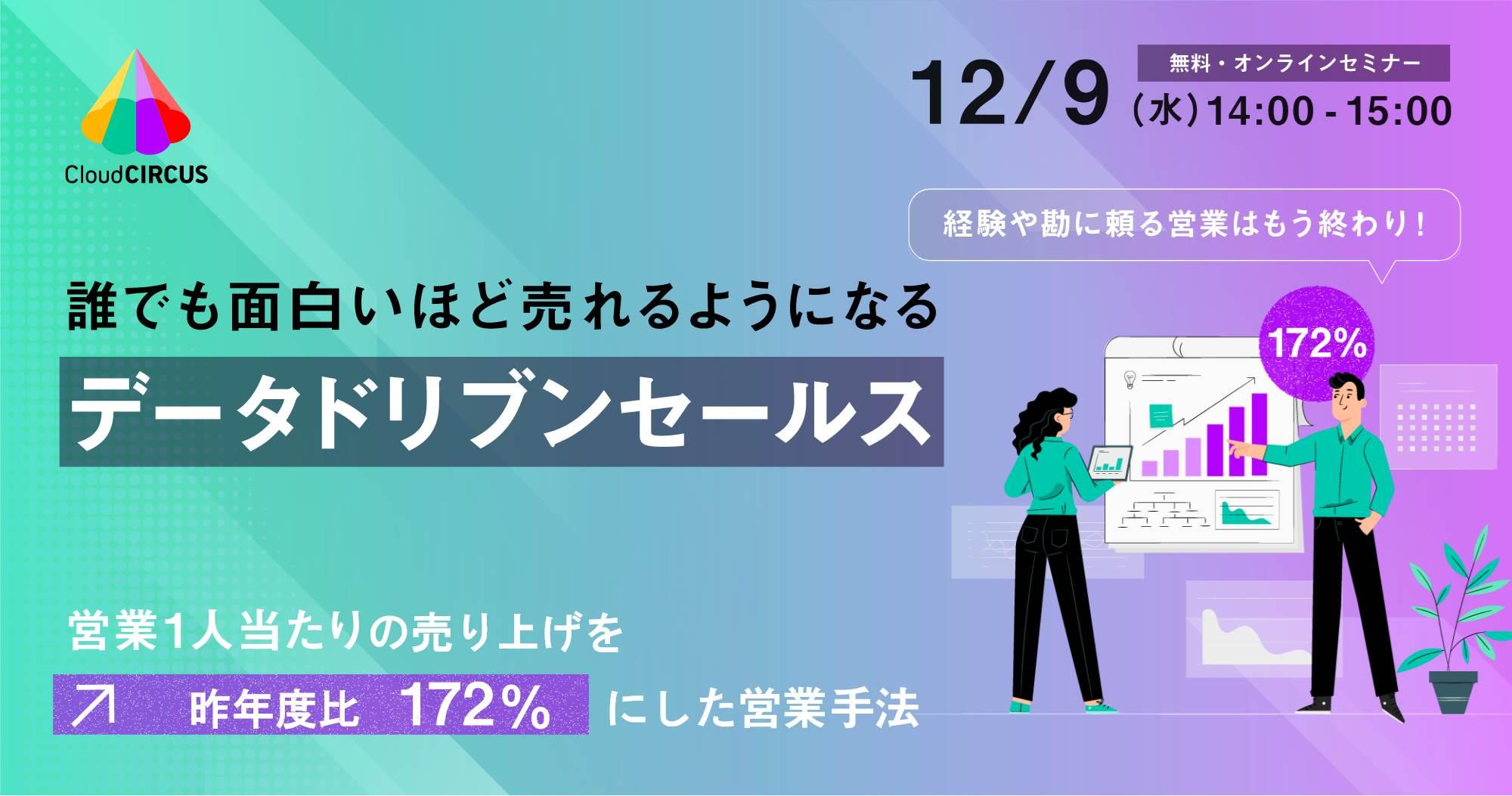【12月9日(水)】誰でも面白いほど売れるようになるデータドリブンセールス ~営業1人当たりの売り上げを昨年対比172%にした営業手法~