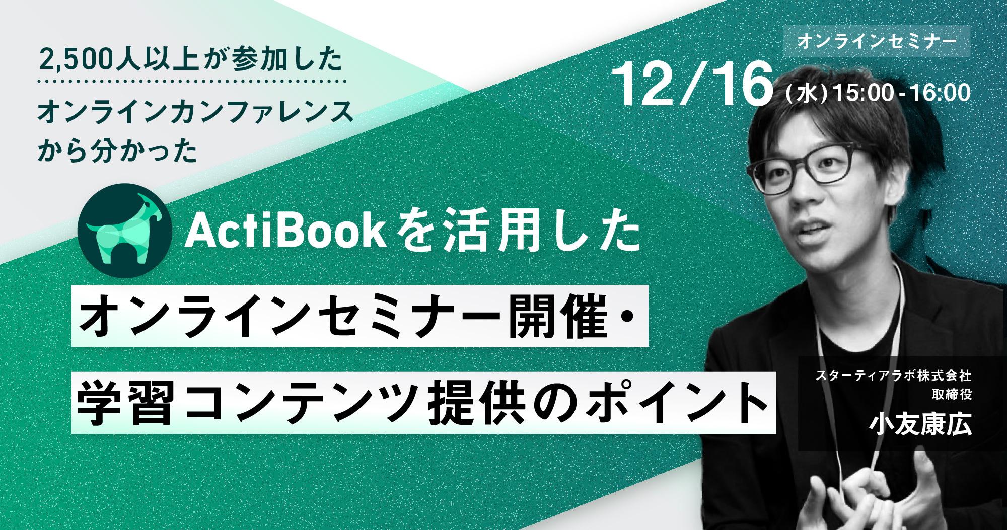 【12月16日(水)】2,500人以上が参加したオンラインカンファレンスから分かった ActiBookを活用したオンラインセミナー開催・学習コンテンツ提供のポイント
