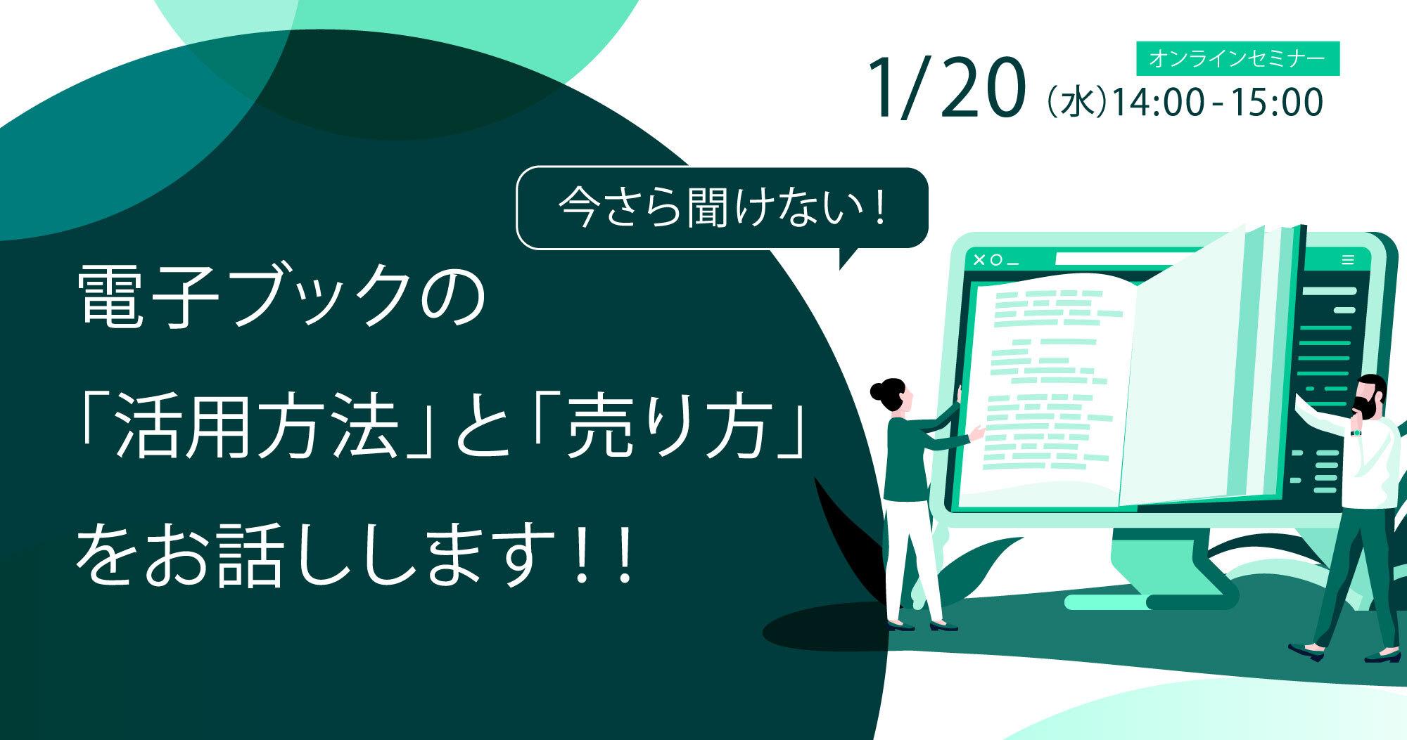 【1月20日(水)】今さら聞けない! 電子ブックの「活用方法」と「売り方」をお話しします!!
