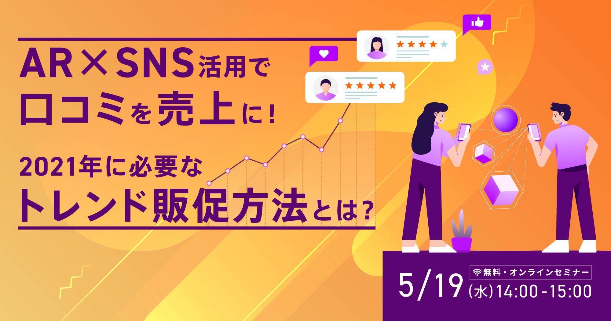 【3月17日(水)】『Marketing CIRCUS DAY 2021』誰も教えてくれなかったデジタルマーケティングの基礎を学びつくす