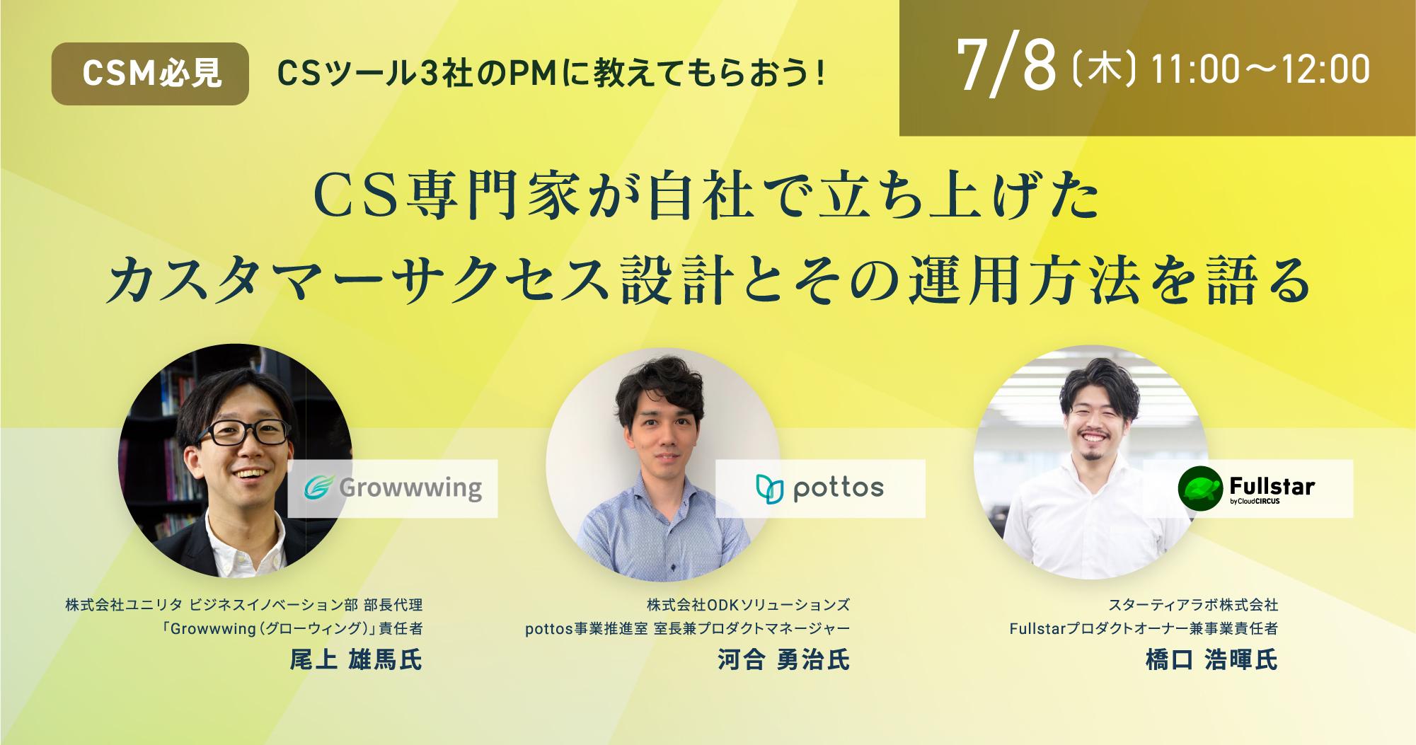 【6月23日(水)】【新規のお客様向け】チャットボットツール IZANAIご紹介セミナー