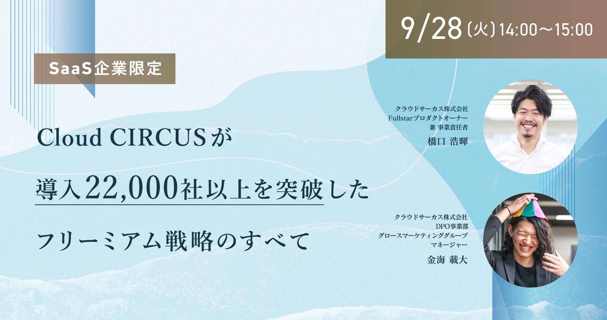 【9月28日(火)】[SaaS企業限定]Cloud CIRCUS が導入22,000社以上を突破したフリーミアム戦略のすべて