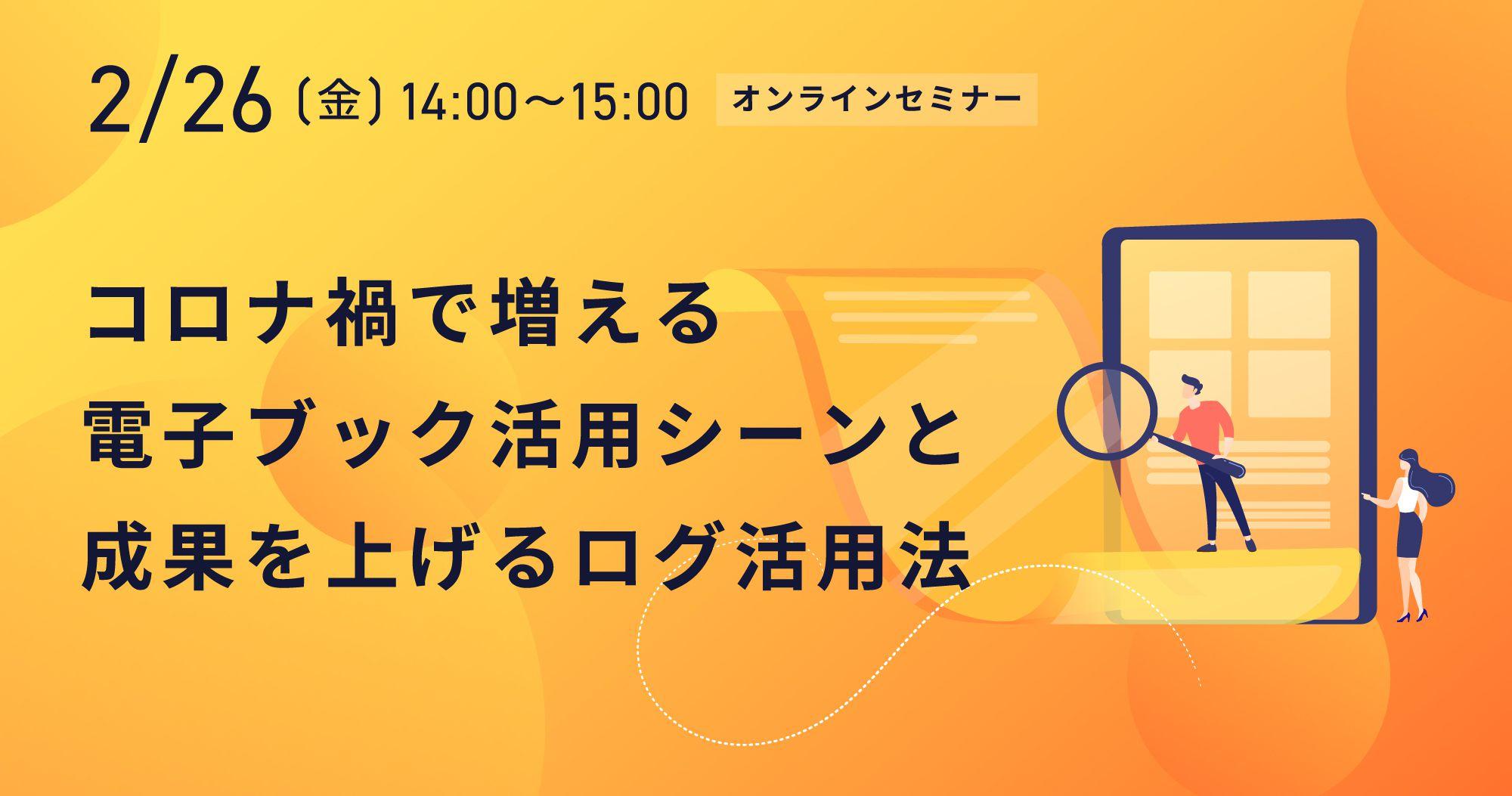 【2月26日(金)】コロナ禍で増える電子ブック活用シーンと成果を上げるログ活用法