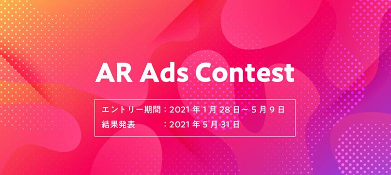 AR Ads Contest(AR広告コンテスト)結果発表のお知らせ!