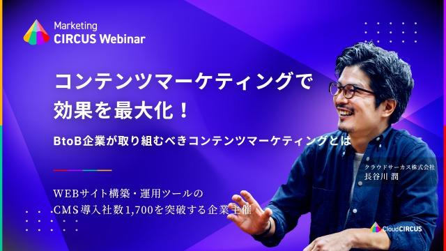 【オンデマンド配信】8/10(火)-13(金)いつでも視聴可能。~BtoB企業が取り組むべきコンテンツマーケティングとは~