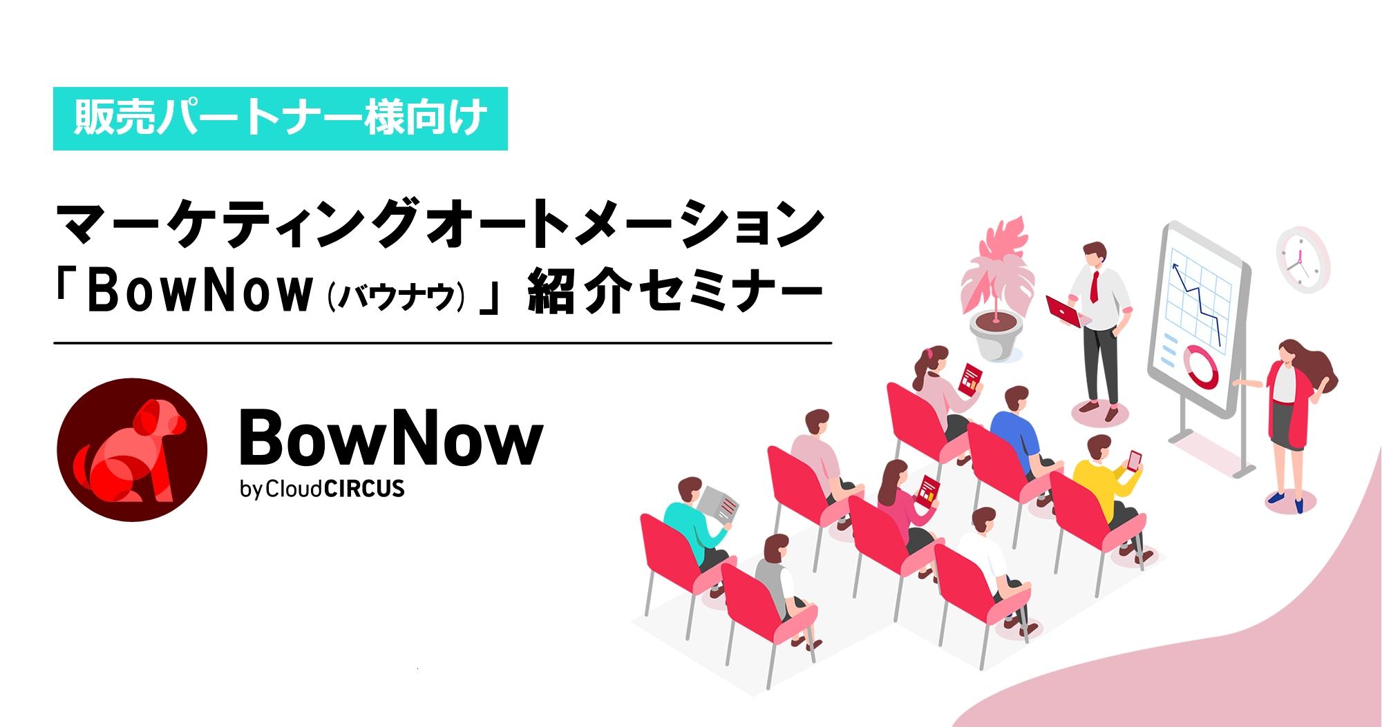 【1月13日(水)】[販売パートナー様向け]導入5,000社以上!国産No.1MAツール「BowNow」ご紹介セミナー
