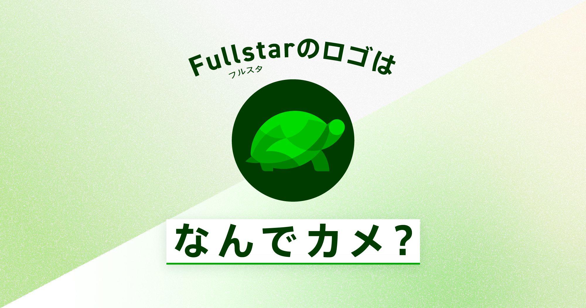 Fullstar(フルスタ)のロゴはなぜカメなのか?由来のご紹介