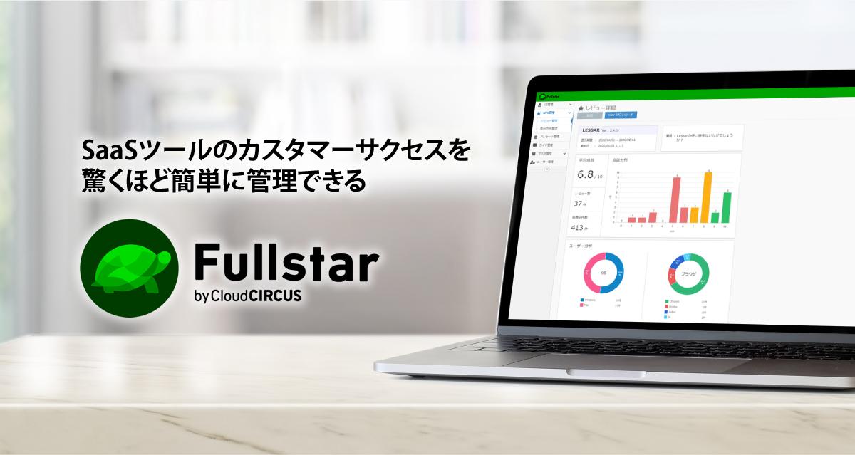 デジタルマーケSaaS総称『Cloud CIRCUS』 リピート・解約防止ツール追加! CSM 『Fullstar(フルスタ)』 4月12日(月)より提供開始 ~カスタマーサクセスを驚くほど簡単に管理できる~
