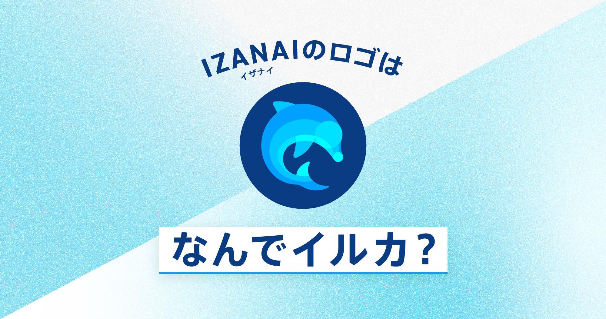 IZANAI(イザナイ)のロゴはなぜイルカなのか?由来のご紹介