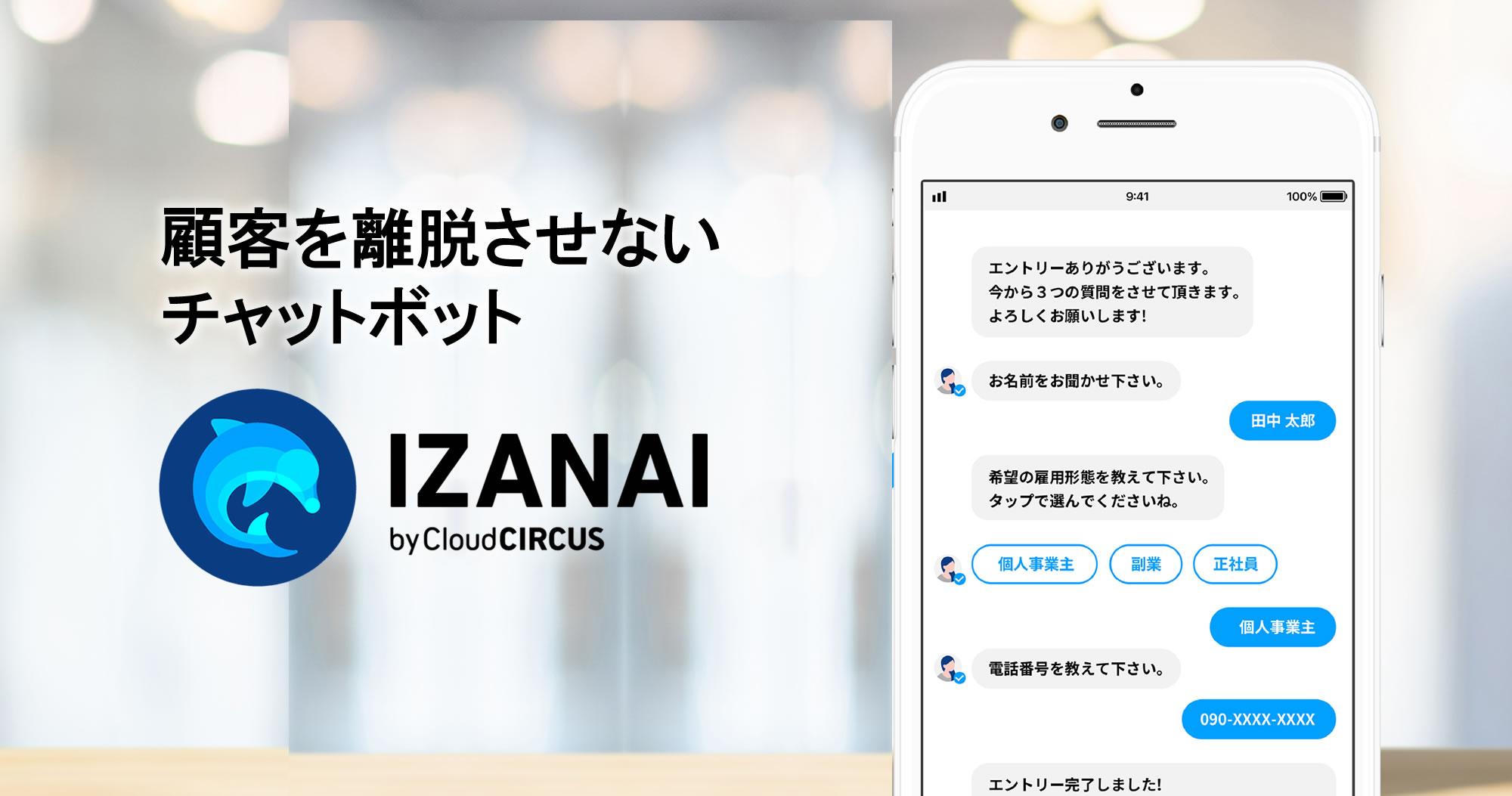 デジタルマーケSaaS総称『Cloud CIRCUS』の チャットボット『IZANAI(イザナイ)』、6月7日(月)より サイトローンチ・フリープラン提供開始