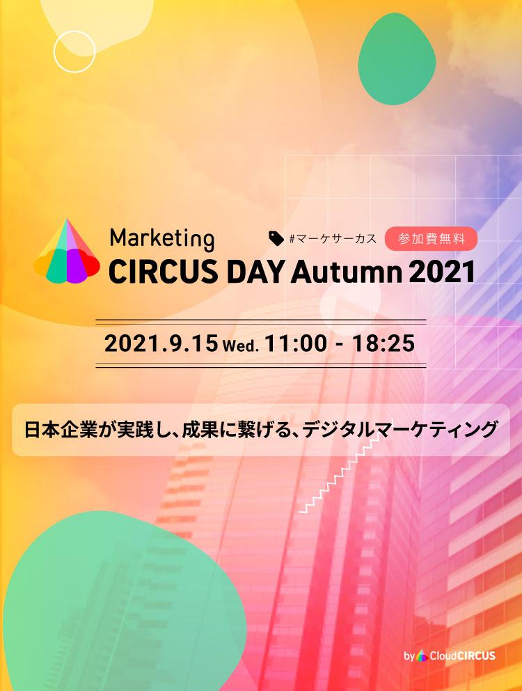 日本企業が実践し、成果につなげる、デジタルマーケティング