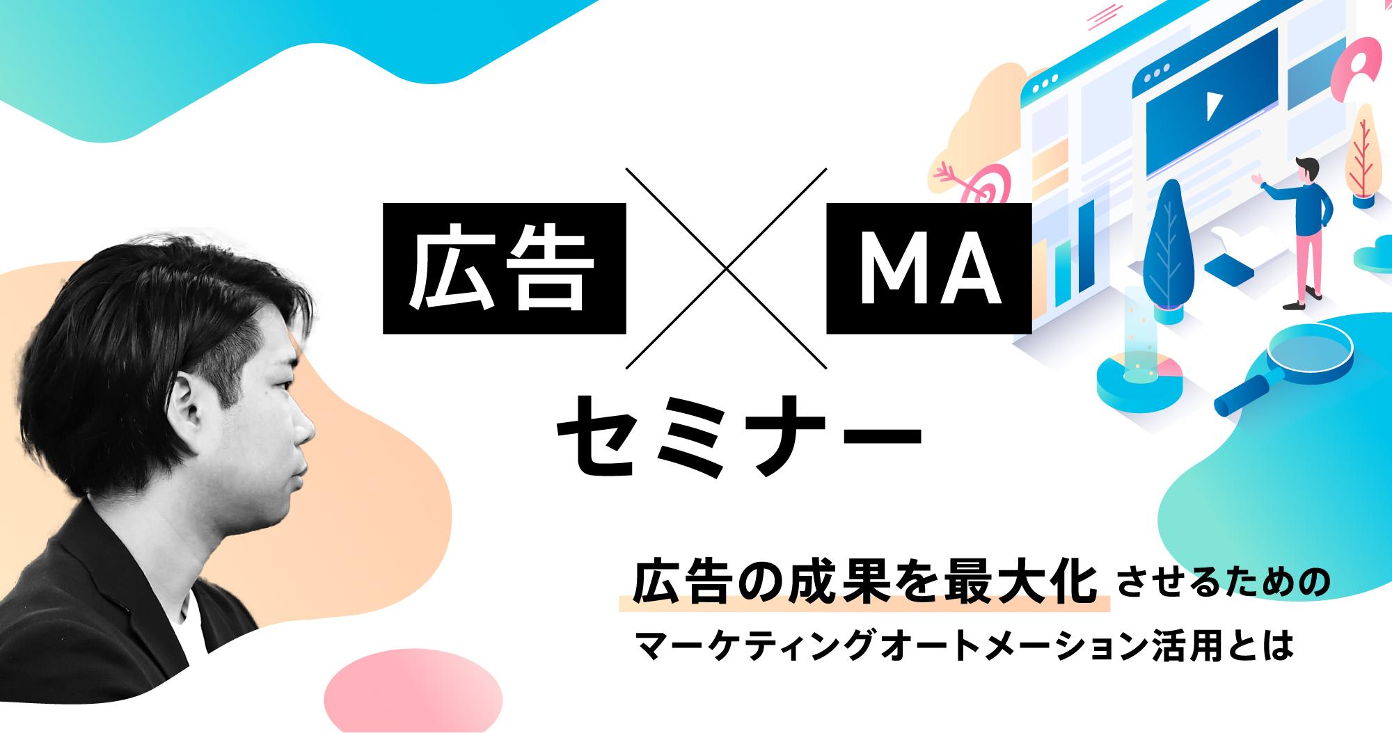 【3月15日(月)】[MA基礎講座]MAツールのメリットと活用方法とは