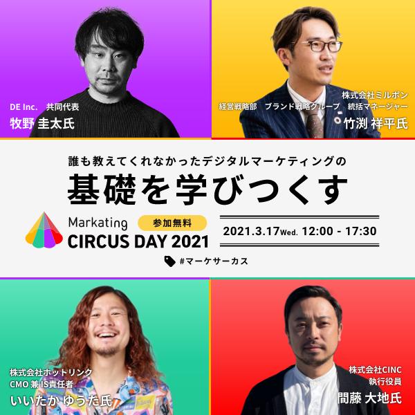 オンラインカンファレンス「Marketing CIRCUS DAY 2021」