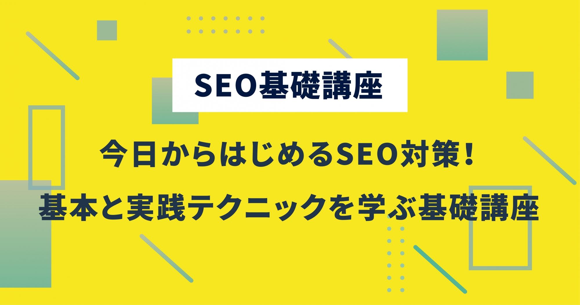 【4月8日(木)】[SEO基礎講座]今日からはじめるSEO対策!基本と実践テクニックを学ぶ基礎講座