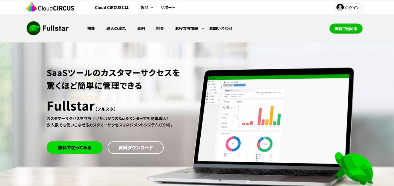 カスタマーサクセスマネジメントツール『Fullstar(フルスタ)』、 提供開始から6ヶ月で150社突破!チュートリアル管理が機能拡充│デジタルマーケティングツール「Cloud CIRCUS(クラウドサーカス)」