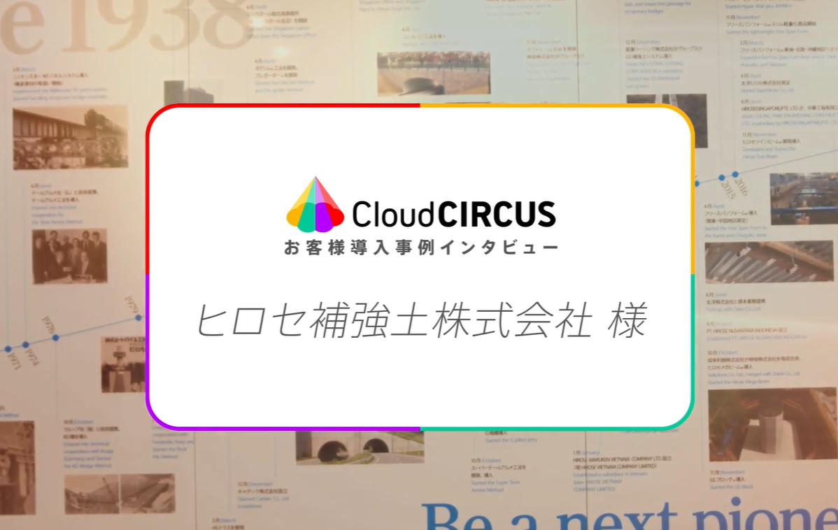 「Cloud CIRCUS」導入企業特別インタビュー動画Vol.2  〜ヒロセ補強土株式会社様〜