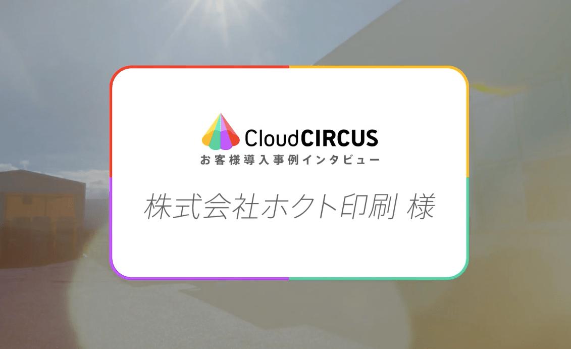 「Cloud CIRCUS」導入企業特別インタビュー動画Vol.1  〜株式会社ホクト印刷様〜