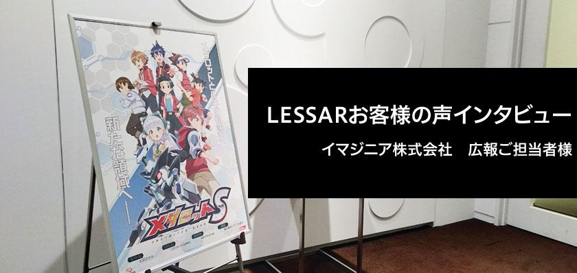 ウェブAR「LESSAR」が人気ゲームアプリ『メダロットS』の100万DLキャンペーンに採用