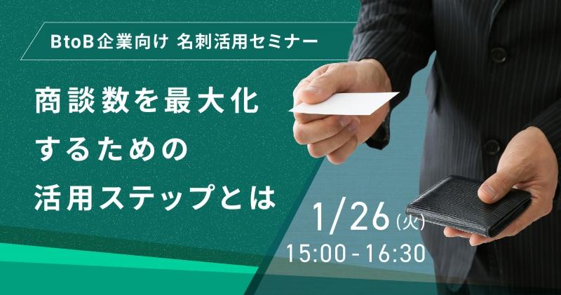 【1月26日(火)】BtoB企業向け名刺活用セミナー 〜商談数を最大化するための活用ステップとは〜