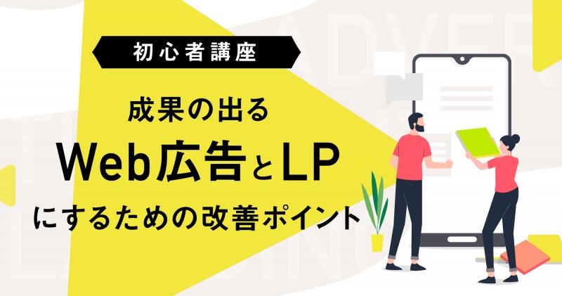【11月12日(木)】[初心者講座]成果の出る「Web広告」と「LP」にするための改善ポイント