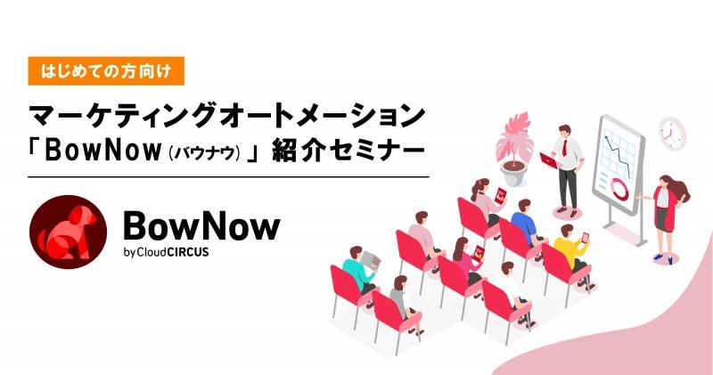【11月24日(火)】マーケティングオートメーション「BowNow(バウナウ)」ご紹介セミナー
