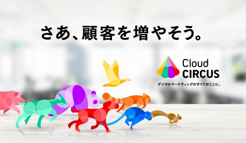 デジタルマーケ、SaaSサブスクリプション型モデルへ完全移行 スターティアラボの総称サービス『Cloud CIRCUS(クラウドサーカス)』を一新! ~顧客課題に応じた商品導入が手軽にできるように~
