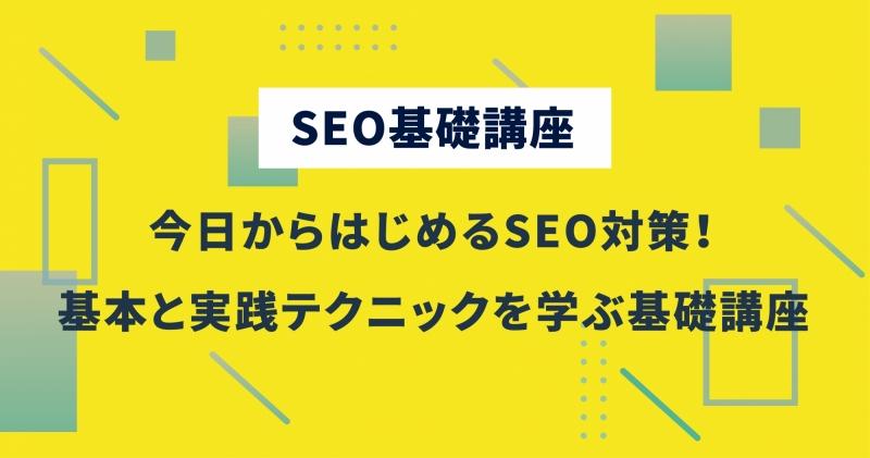 【2月16日(火)】[SEO基礎講座]今日からはじめるSEO対策!基本と実践テクニックを学ぶ基礎講座