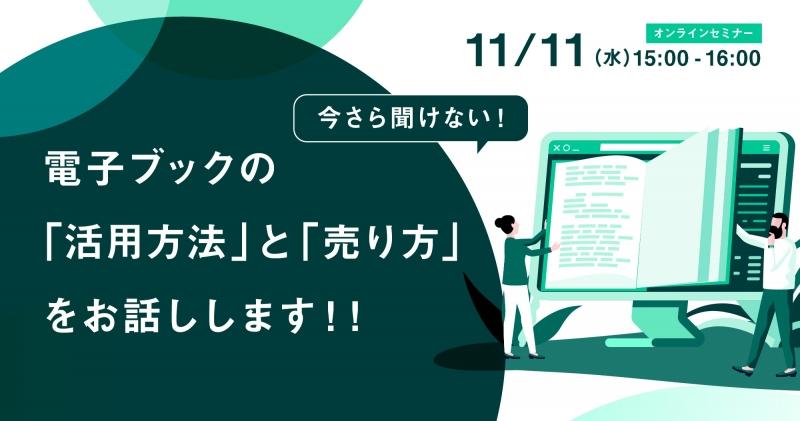 【11月11日(水)】今さら聞けない! 電子ブックの「活用方法」と「売り方」をお話しします!!