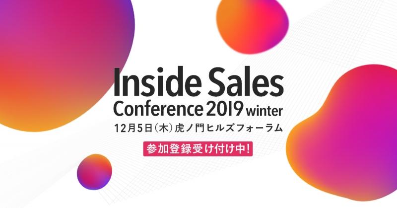 【12月3日(木)】「Inside Sales Conference 2020」リードナーチャリングのノウハウを大公開! 失敗しない反響型インサイドセールスの作り方