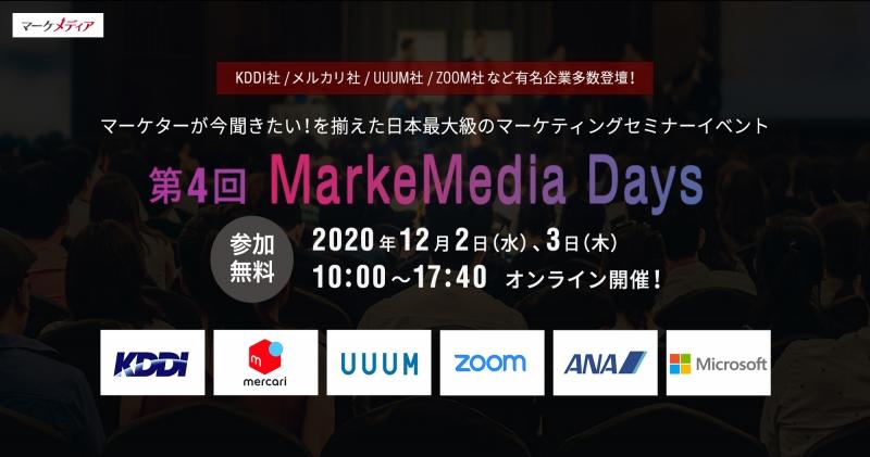 【12月2日(水)】「第4回 MarkeMedia DAYS」本当に使えるMAツールはどれだ?編集部が薦める国産MAツール3選
