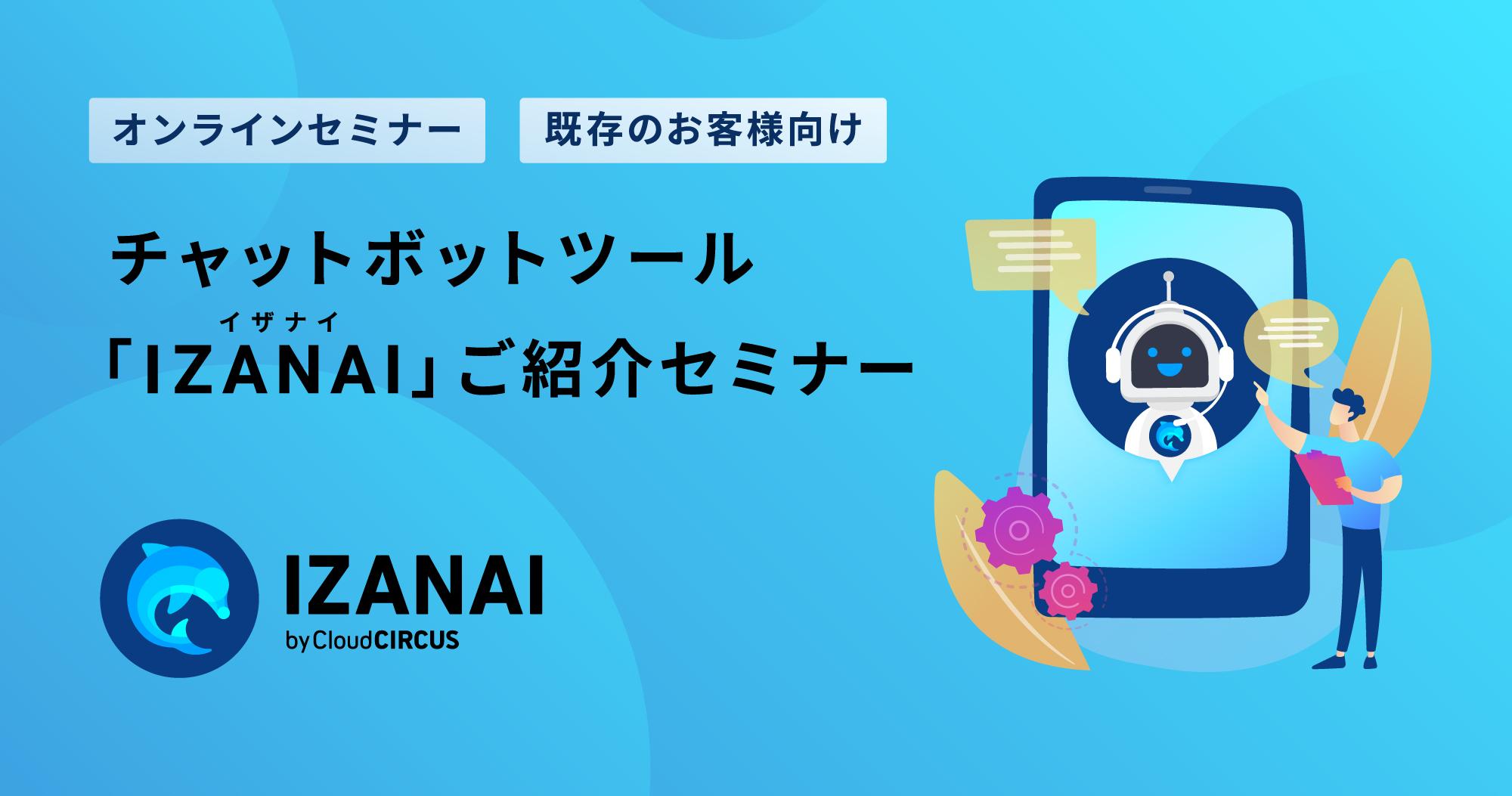 【6月16日(水)】【既存のお客様向け】チャットボットツール IZANAIご紹介セミナー