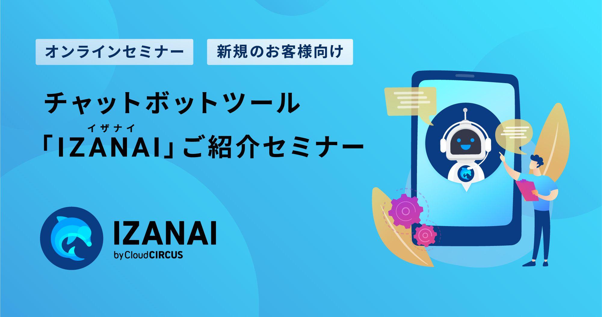 【6月22日(火)】[ウェブ解析士協会共催セミナー]<WEB制作・マーケティング企業向け> 明日からはじめられるDX導入支援「Cloud CIRCUS」