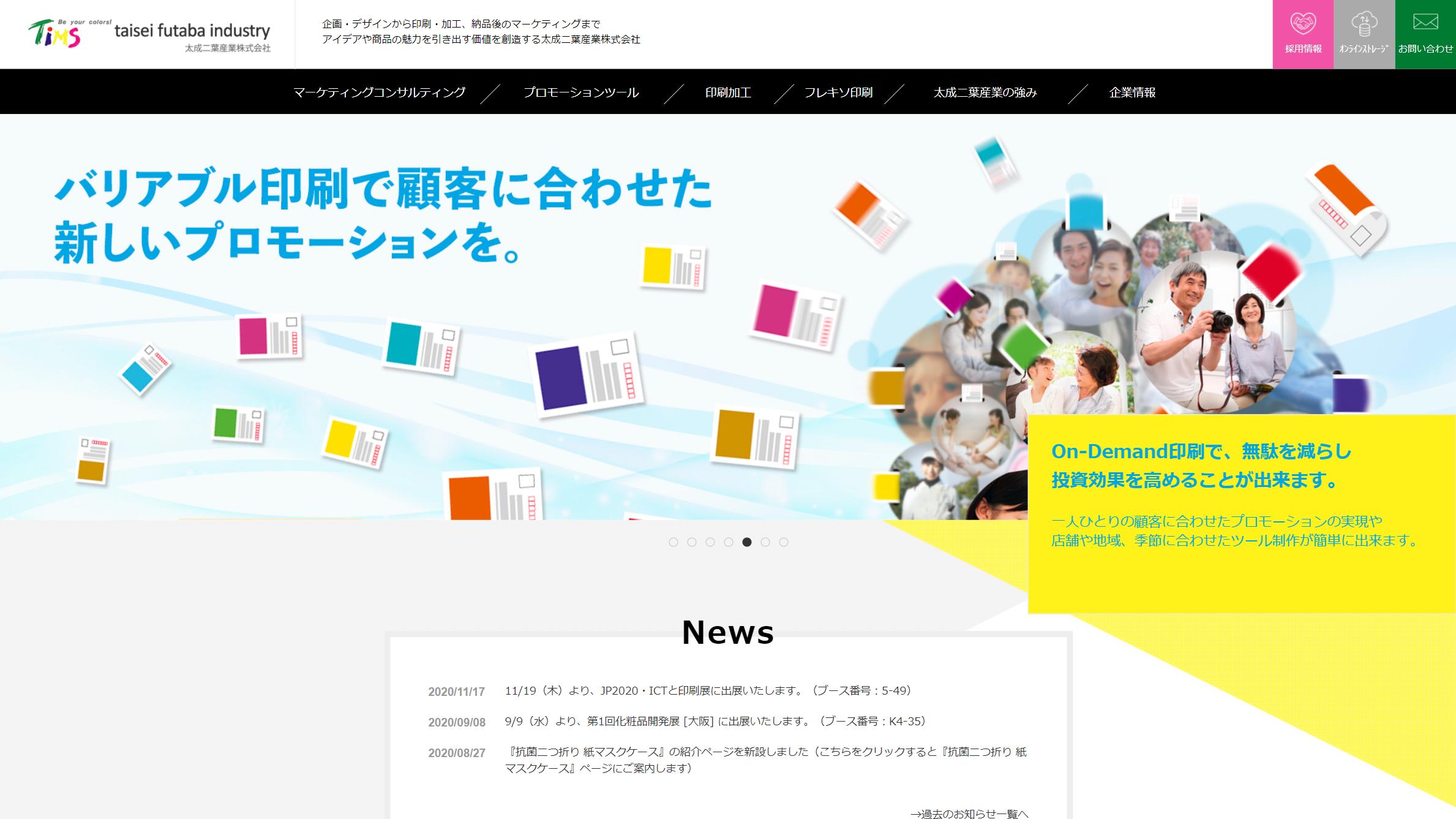 WebサイトリニューアルとCMS「BlueMonkey」導入で、更新性を大幅に改善!